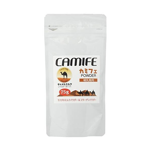 カミフェ ラクダのミルク 哺乳類用75g 商品は1個(1点)のお値段です。|pointshoukadou