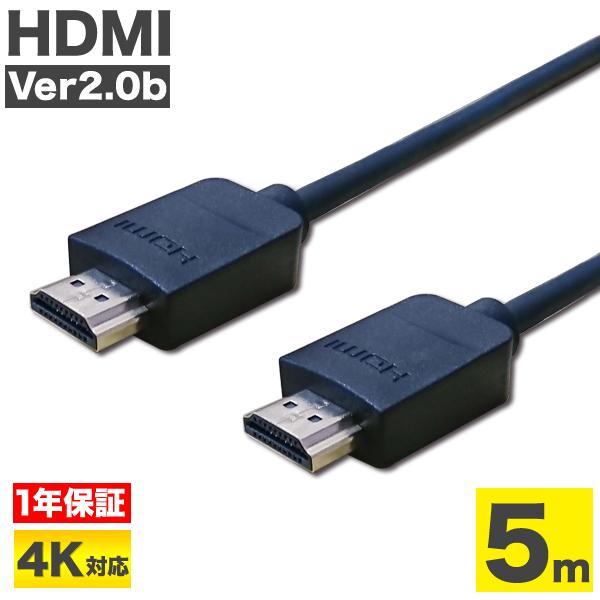 hdmiケーブル5mVer2.0ハイスピードブラック極細スリムPS43D4KHDMIケーブルハイスペック1年保証イーサネット業務