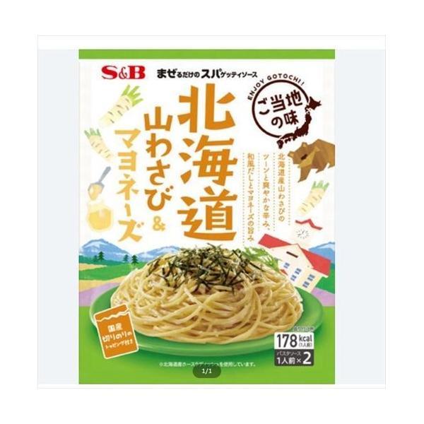 ヱスビー食品(S&B) まぜスパ ご当地の味 北海道山わさび&マヨネーズ 10入