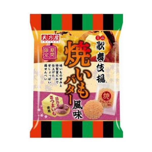 天乃屋 ミニ歌舞伎揚 焼いもバター風味 85g×12入(9月中旬頃入荷予定)