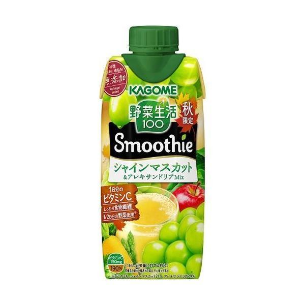 カゴメ 野菜生活スムージー シャインマスカット 330ml×12入(9月中旬頃入荷予定)