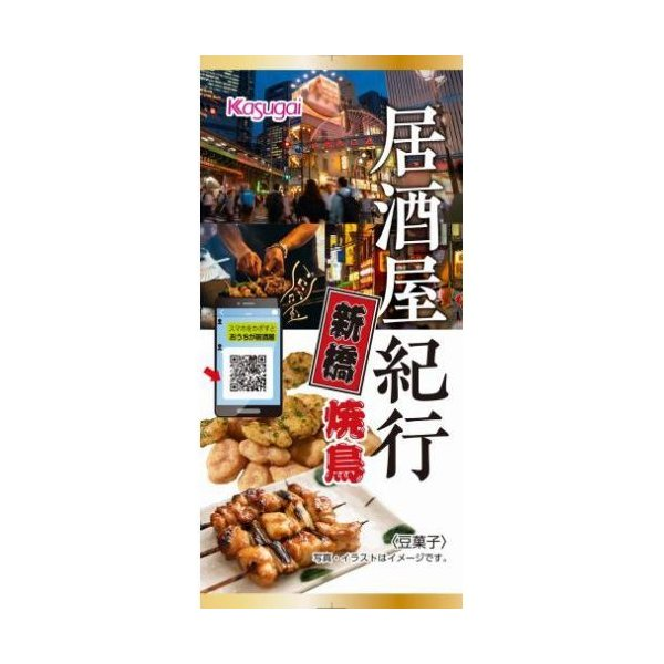 春日井製菓 スリム居酒屋紀行 焼鳥味 32g×6入(9月中旬頃入荷予定)