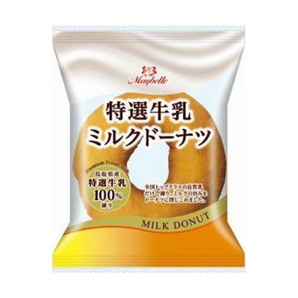 丸中製菓 特選牛乳ミルクドーナツ 1個×8入