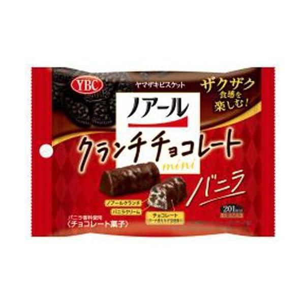 ヤマザキビスケット(YBC) ノアールクランチチョコ ミニ バニラ 36g×12入(9月下旬頃入荷予定)