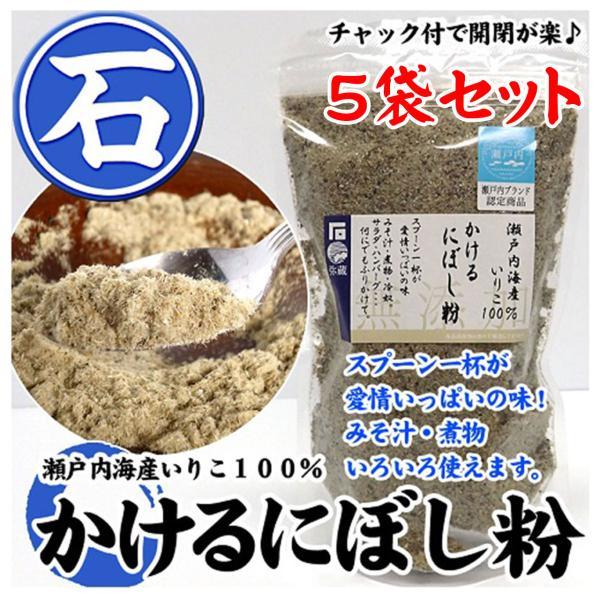 石丸弥蔵商店 かけるにぼし粉|pokapoka-yakkyoku