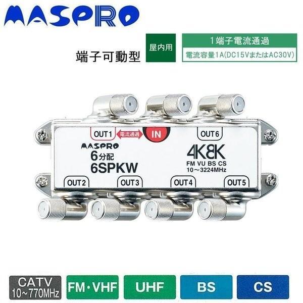 マスプロ電工 BS・CS・4K8K放送対応 端子可動型6分配器 6SPKW