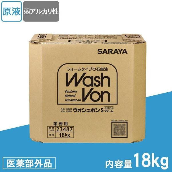 業務用 ウォシュボンSフォーム 18kg BIB 23487 サラヤ (医薬部外品) 殺菌・消毒用手洗い石鹸液