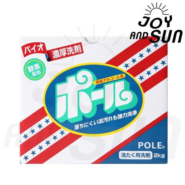 洗剤ポール「2kg×1個」新品 正規品 送料無料「香り付き・爽やかなフローラルの香り」バイオ濃厚洗剤 ポール (酵素配合)