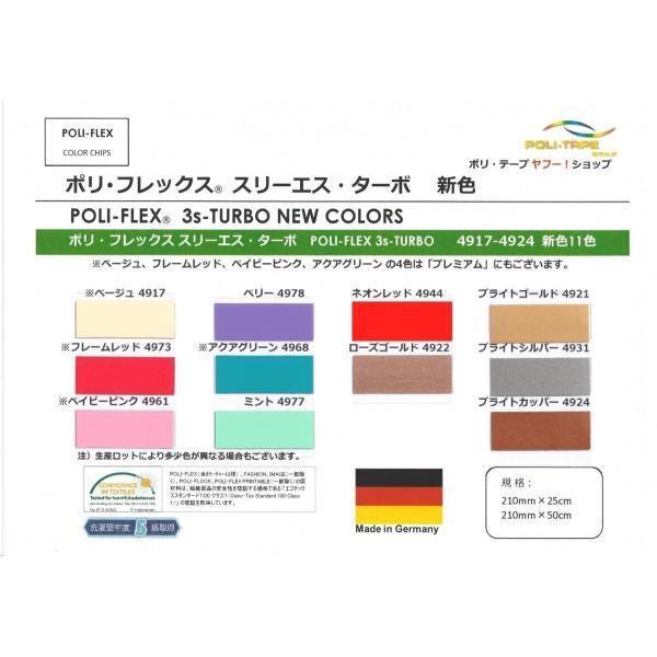 カラーチャート|poli-tape|02