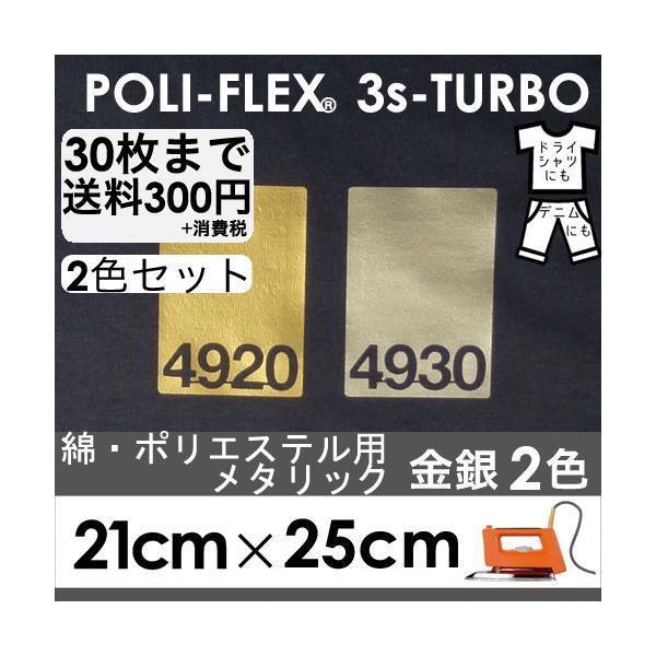 [40円お得  2色セット]アイロン転写用 ラバーシート 低温・時短 ポリ・フレックス スリーエス・ターボ  メタリック 21cm×25cm poli-tape