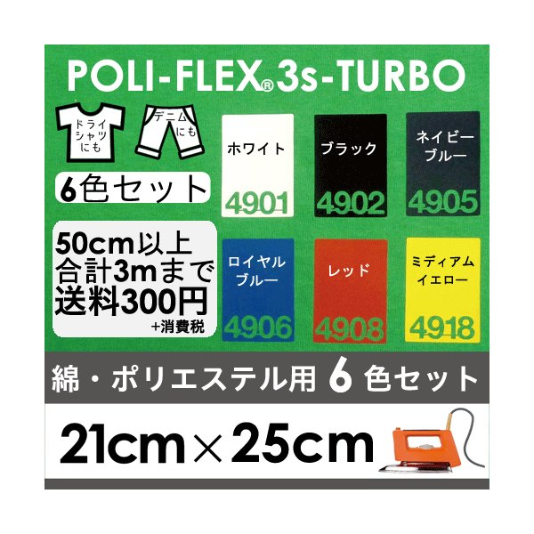 [150円お得 6色セット]アイロン転写用 ラバーシート 低温・時短 ポリ・フレックス スリーエス・ターボ  21cm×25cm poli-tape