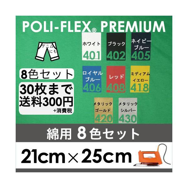 [340円お得 8色セット]アイロン転写用 ラバーシート プロ仕様 ポリ・フレックス プレミアム 21cm×25cm|poli-tape