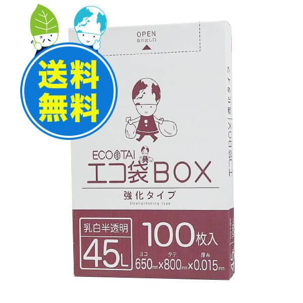 200枚 BX-540-2kobako1小箱あたり775円100枚x2小箱ごみ袋箱タイプ45リットル0.015mm厚乳白半透明