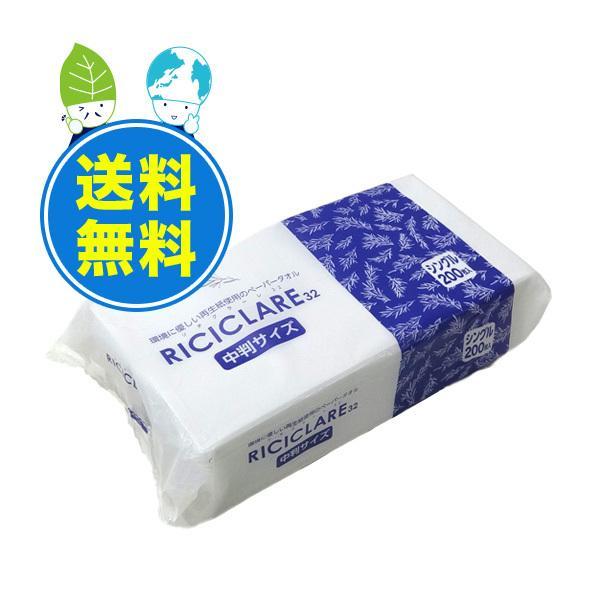 【6000枚】158436 RICICLARE32 ペーパータオル 中判タイプ 白 200枚×35袋 1袋あたり118円 使い捨て 中判 ペーパー タオル