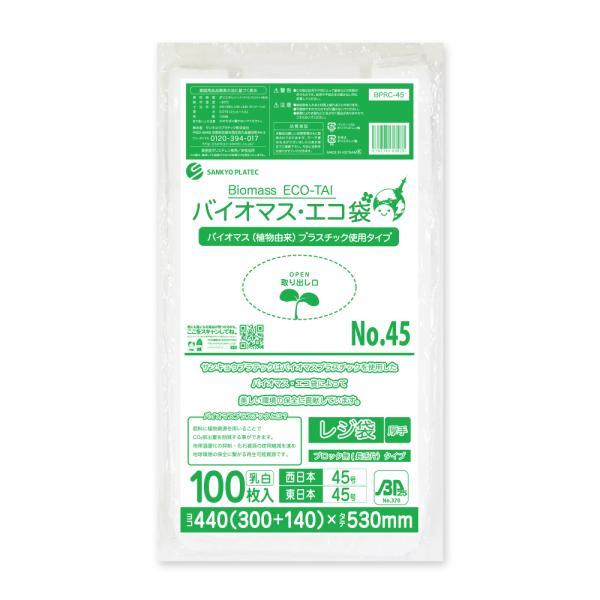 バイオマスプラスチック使用レジ袋 ノンブロックベロ付きタイプ(長舌片) 西日本45号(東日本45号) BPRC-45bara 0.019mm 乳白 厚手 100枚 1冊420円
