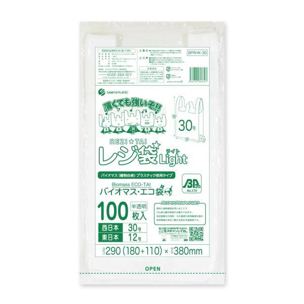 バイオマスプラスチック使用レジ袋 薄手タイプ ブロック有 西日本30号(東日本12号) 0.011mm厚 半透明 100枚 1冊130円 BPRHK-30bara