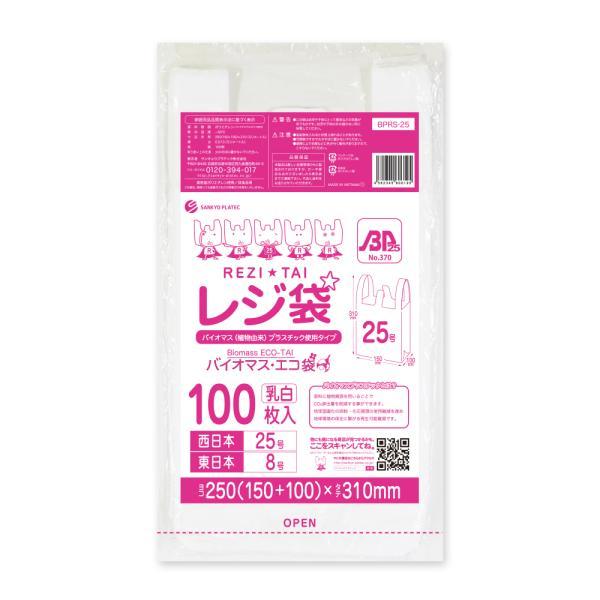 バイオマスプラスチック使用レジ袋 厚手タイプ ブロック有 西日本25号(東日本8号) 0.013mm厚 乳白 100枚 1冊103円 BPRS-25bara