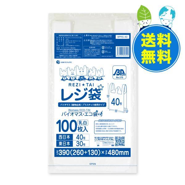 バイオマスプラスチック使用レジ袋 厚手タイプ ブロック有 西日本40号(東日本30号) 0.017mm厚 乳白 100枚x10冊 1冊あたり360円 BPRS-40kobako 送料無料