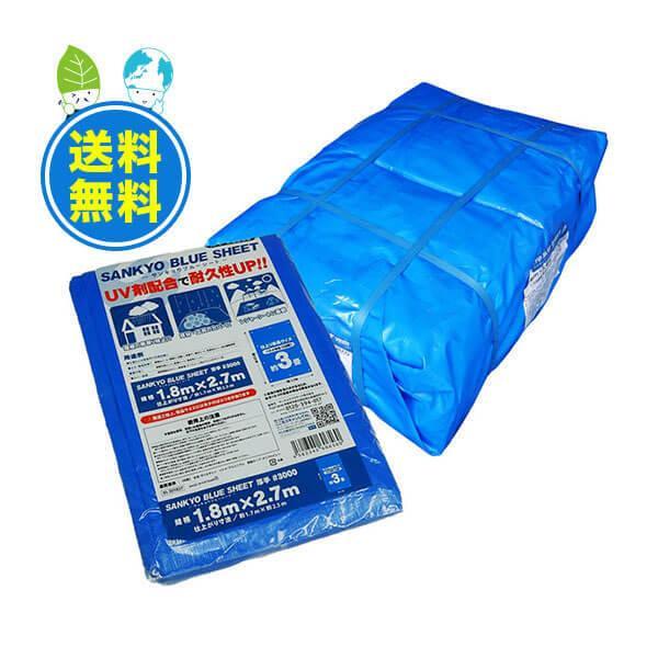 ブルーシート#3000 厚手 青 1.8mx2.7m 約3畳 ハトメ数10個 BS-301827 1枚x25冊/ベール 1枚あたり350円 / 激安 安い 超特価 送料無料