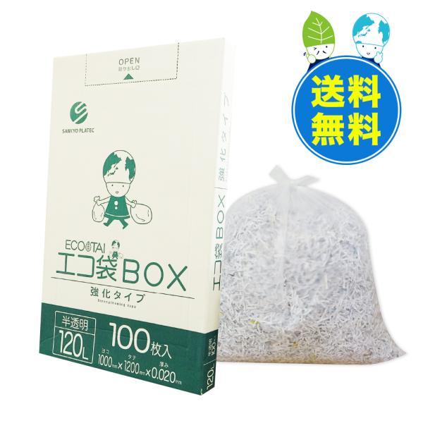 【100枚】BX-1230kobako ごみ袋 箱タイプ 120L 0.020mm厚 半透明 100枚入り 1小箱2600円