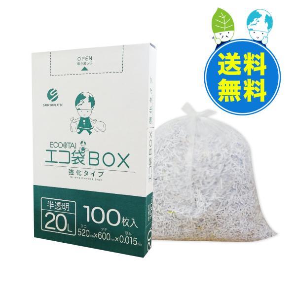 【3000枚】BX-230-3 ごみ袋 箱タイプ 20L 0.015mm厚 半透明 100枚x10小箱x3箱 1小箱あたり383円