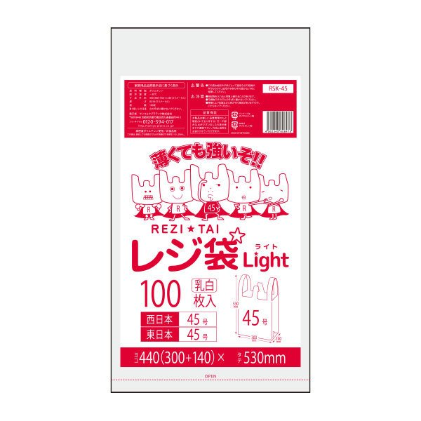 【100枚】RSK-45bara レジ袋 ライト 薄手タイプ 西日本 45号 (東日本45号)  0.016mm厚 乳白 100枚 1冊252円