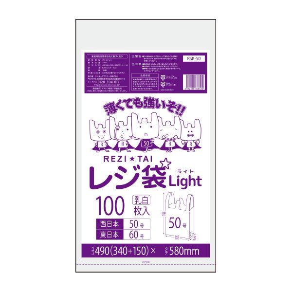 【100枚】RSK-50bara レジ袋 ライト 薄手タイプ 西日本 50号 (東日本60号) 0.018mm厚 乳白 100枚 1冊345円