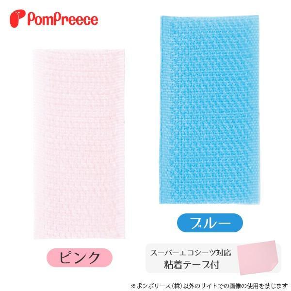 洗える制菌ペットシーツ対応 固定用面ファスナー(4枚入) ポンポリース 5027|pomp-ya