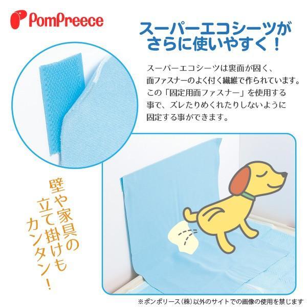 洗える制菌ペットシーツ対応 固定用面ファスナー(4枚入) ポンポリース 5027|pomp-ya|02