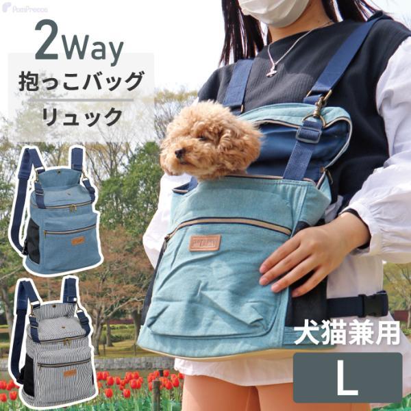 【うどんプレゼント】 犬 ネコ お出かけバッグ キャリーバッグ 犬猫用 抱っこバッグ(リュック)ショルダーバック  Lサイズ ポンポリース 5507