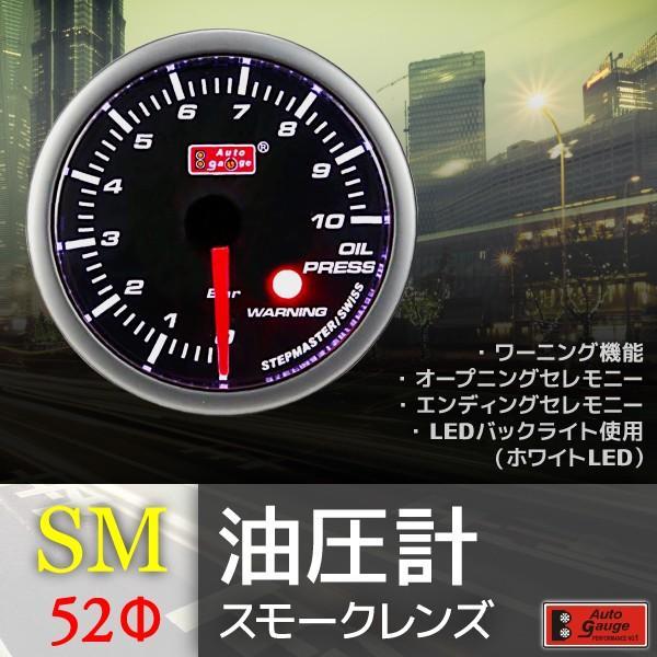 オートゲージ 油圧計 52Φ SM スイス製モーター スモークレンズ ワーニング機能 52mm 52SMOPB pond