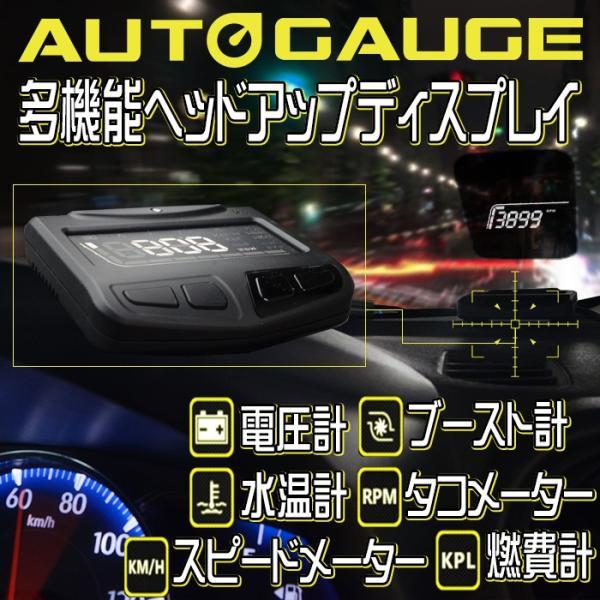 オートゲージ HUD ヘッドアップディスプレイ OBD2 連動 ワーニング機能 簡単取付 車速 燃費など フロントガラスに投影 750OBD2|pond