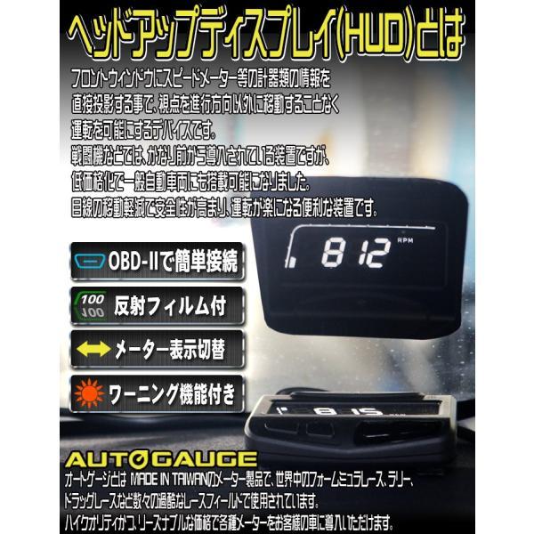 オートゲージ HUD ヘッドアップディスプレイ OBD2 連動 ワーニング機能 簡単取付 車速 燃費など フロントガラスに投影 750OBD2|pond|02