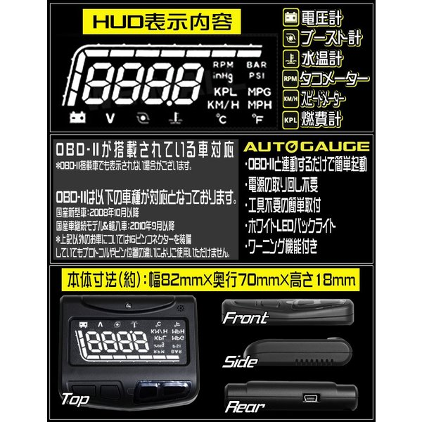 オートゲージ HUD ヘッドアップディスプレイ OBD2 連動 ワーニング機能 簡単取付 車速 燃費など フロントガラスに投影 750OBD2|pond|03