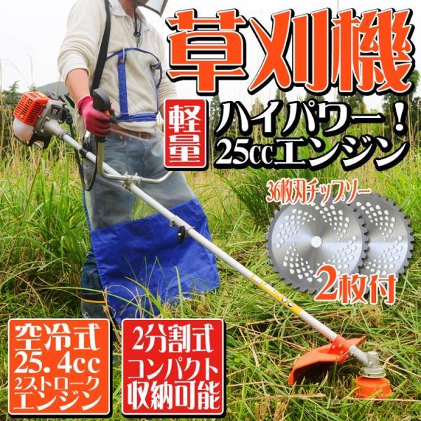 家庭用草刈り機 エンジン 草刈機 2分割式 金属刃 ナイロンカッター チップソー2枚 セット 25.4cc AA11CLC36TSET2|pond