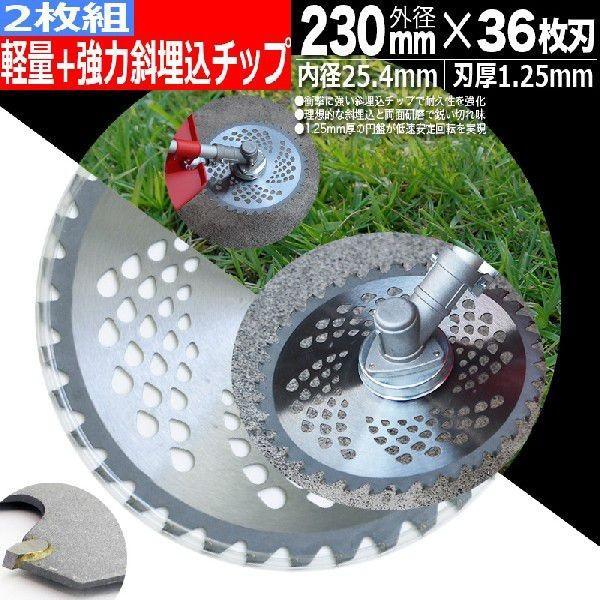 家庭用草刈り機 エンジン 草刈機 2分割式 金属刃 ナイロンカッター チップソー2枚 セット 25.4cc AA11CLC36TSET2|pond|06