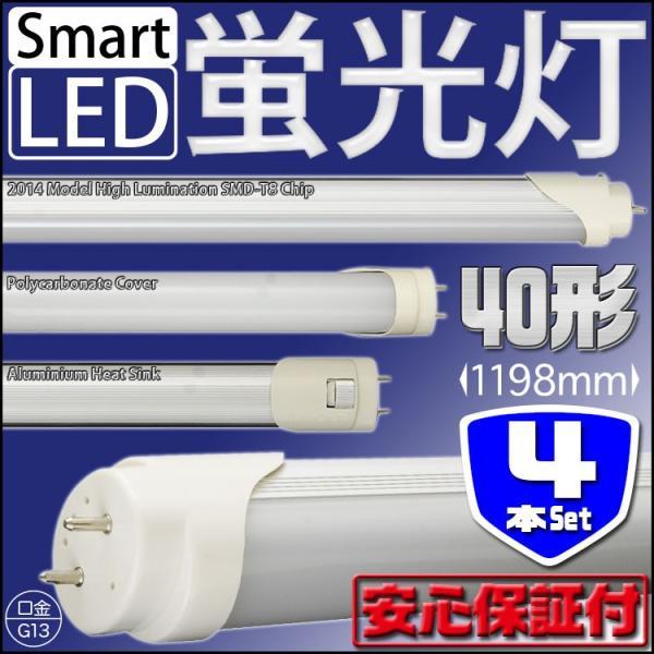 4本セット LED蛍光灯 直管 40W 型 形 1200mm 省エネ 天井照明 工事不要 1年保証 pond