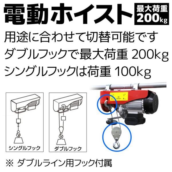 電動ホイスト ウインチ 最大200Kg 電源 100V 家庭用 リモコン付 シングルフック ダブルフック A20A|pond|02
