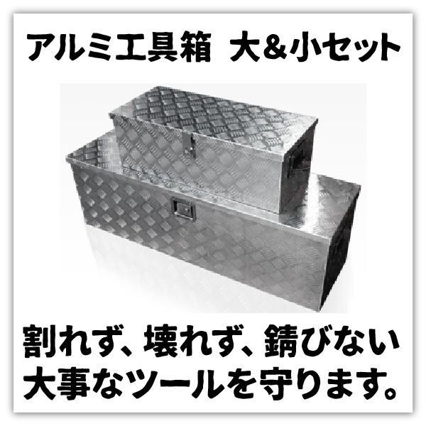 軽トラック 荷台 ボックス アルミ工具箱 大小セット 鍵付き アルミボックス BOX トランク キャリア ツールボックス 荷台箱 A35AA35B pond