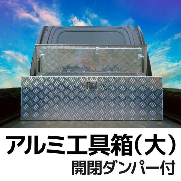 軽トラック 荷台 ボックス アルミ工具箱 大小セット 鍵付き アルミボックス BOX トランク キャリア ツールボックス 荷台箱 A35AA35B pond 02