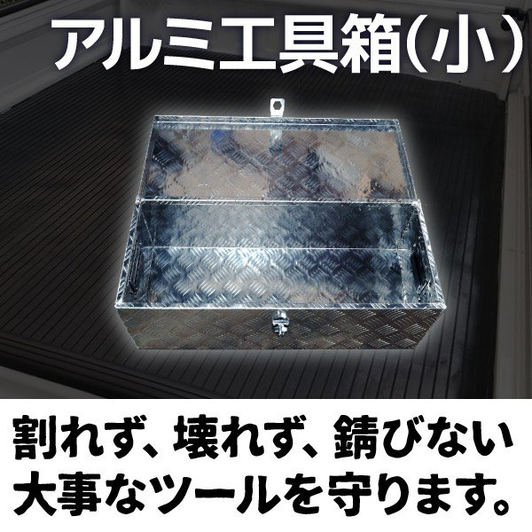 軽トラック 荷台 ボックス アルミ工具箱 大小セット 鍵付き アルミボックス BOX トランク キャリア ツールボックス 荷台箱 A35AA35B pond 03