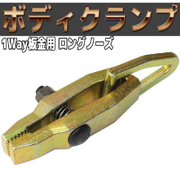 クランプ工具鈑金工具1WAY板金用ボディクランプロングノーズ板金鈑金工具特殊工具3tonA38NR