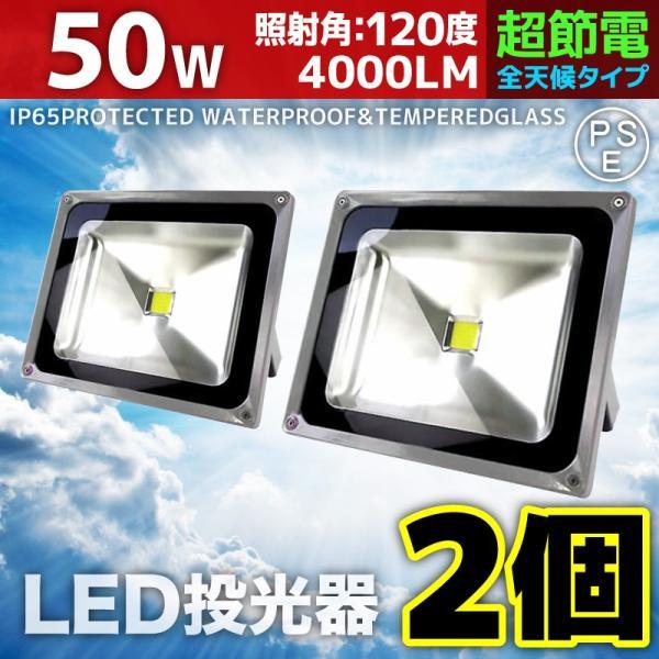 2個セット LED投光器 50W 500W相当 防水 防雨 LEDワークライト 作業灯 防犯 3m コードPSE 昼光色 電球色 屋外用 屋内用 A42DSET2|pond
