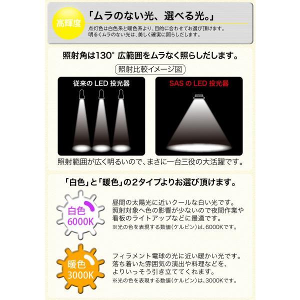 2個セット LED投光器 50W 500W相当 防水 防雨 LEDワークライト 作業灯 防犯 3m コードPSE 昼光色 電球色 屋外用 屋内用 A42DSET2|pond|03