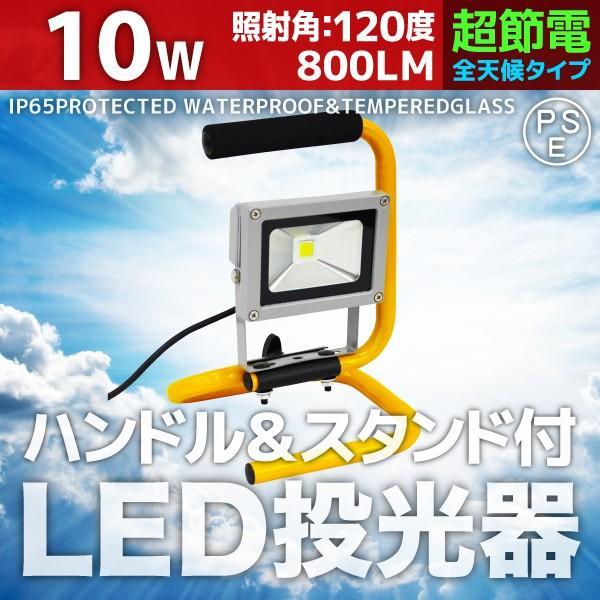 手持ち ハンドル スタンド付 LED投光器 ワークライト 10W 100W相当 角度調節 防水 防雨 昼光色 置き型 3mコード付 作業灯 駐車場灯 屋外 照明 A42RA|pond