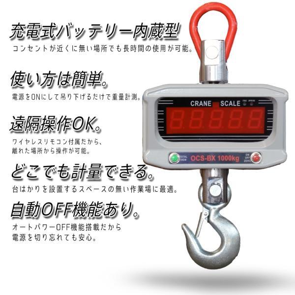 はかり デジタルクレーンスケール 1トン 1t 1ton 充電式 吊り秤 リモコン付|pond|02