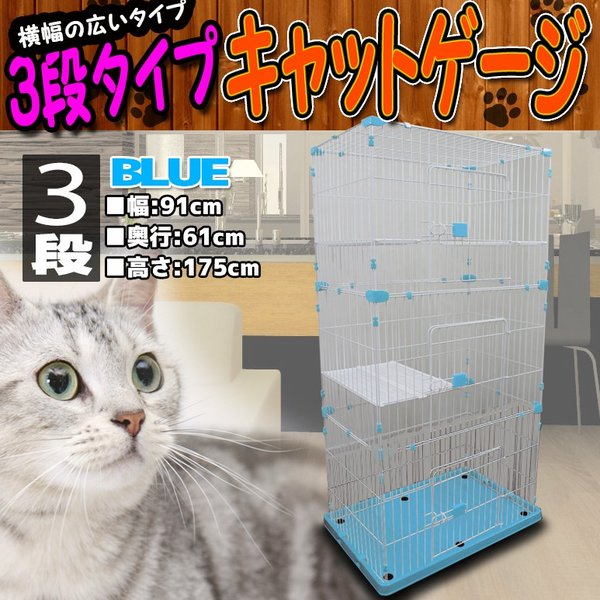 キャットケージ 3段 ペットゲージ ワイドタイプ ハンモック付 猫ケージ うさぎ 小動物 室内ハウス  おしゃれ 大型 ブルー A55BP226B3A3|pond