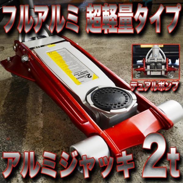 ガレージジャッキ 2t 低床 アルミ フロア 油圧 デュアルポンプ式 アルミ製 ローダウンジャッキ A58200AW|pond