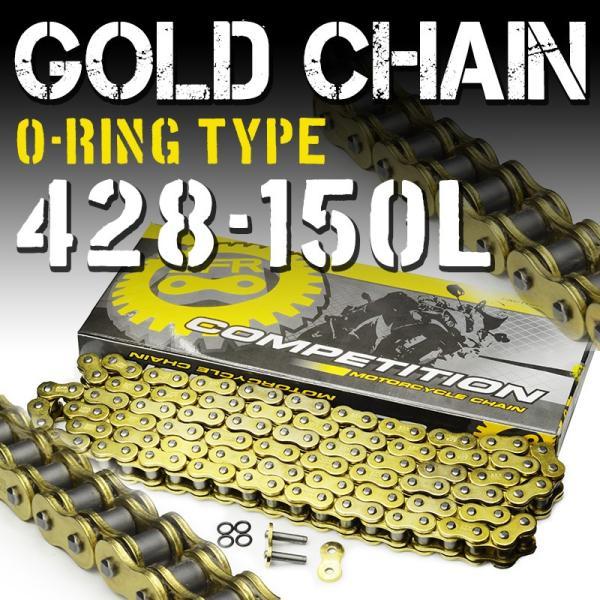 バイク チェーン 428-150L O-RING ゴールド 金 シールチェーン ドライブチェーン クリップ 交換用 A59GOAE|pond