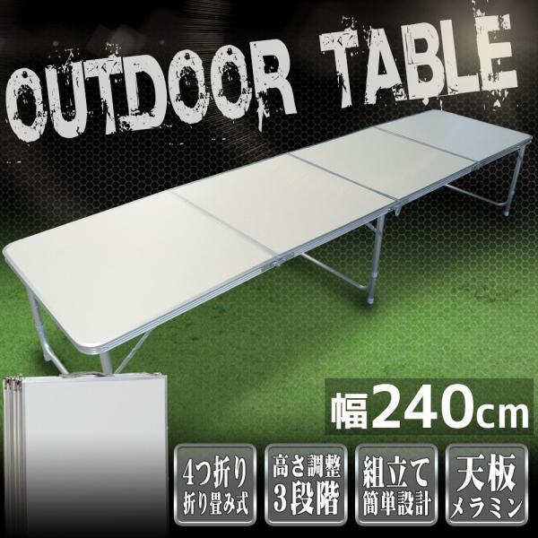 アウトドアテーブル 折りたたみ アルミ レジャーテーブル 240cm x 60cm 高さ調整 机 バーベキュー BBQ キャンプ|pond